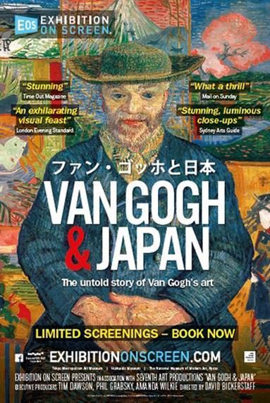 Van Gogh Japan