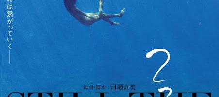 Proyección de la película 'Aguas Tranquilas'